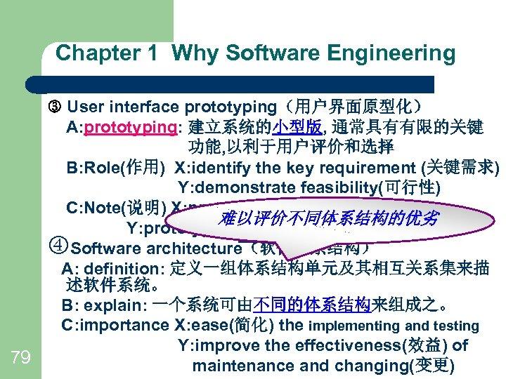 Chapter 1 Why Software Engineering User interface prototyping(用户界面原型化) A: prototyping: 建立系统的小型版, 通常具有有限的关键 功能, 以利于用户评价和选择
