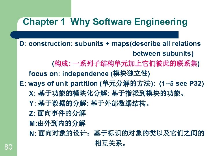 Chapter 1 Why Software Engineering 80 D: construction: subunits + maps(describe all relations between