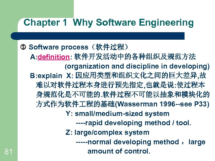 Chapter 1 Why Software Engineering Software process(软件过程) A: definition: 软件开发活动中的各种组织及规范方法 (organization and discipline in