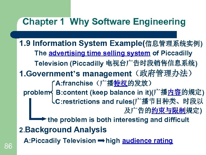 Chapter 1 Why Software Engineering 1. 9 Information System Example(信息管理系统实例) The advertising time selling