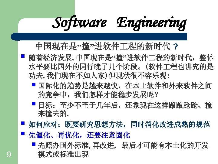 """Software Engineering 中国现在是""""撞""""进软件 程的新时代 ? § 随着经济发展, 中国现在是""""撞""""进软件 程的新时代,整体 § § 9 水平要比国外的同行晚了几个阶段。(软件 程也讲究的是"""