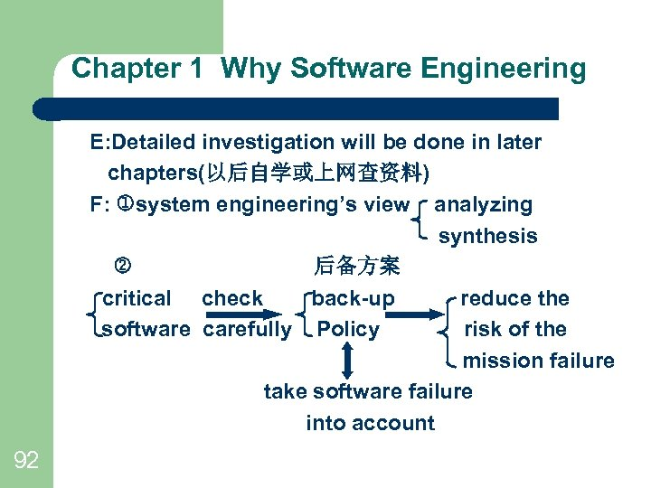 Chapter 1 Why Software Engineering E: Detailed investigation will be done in later chapters(以后自学或上网查资料)