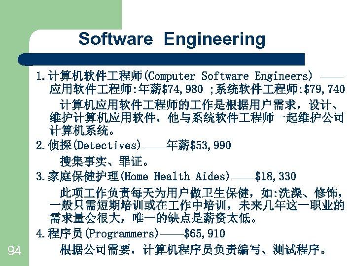 Software Engineering 94 1. 计算机软件 程师(Computer Software Engineers) —— 应用软件 程师: 年薪$74, 980 ;