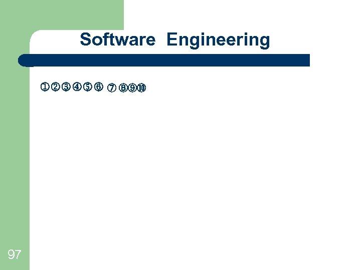 Software Engineering ⑦ ⑧⑨⑩ 97
