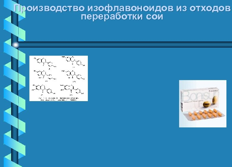 Производство изофлавоноидов из отходов переработки сои