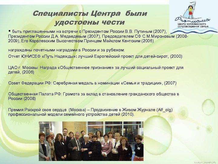 Специалисты Центра были удостоены чести § быть приглашенными на встречи с Президентом России В.