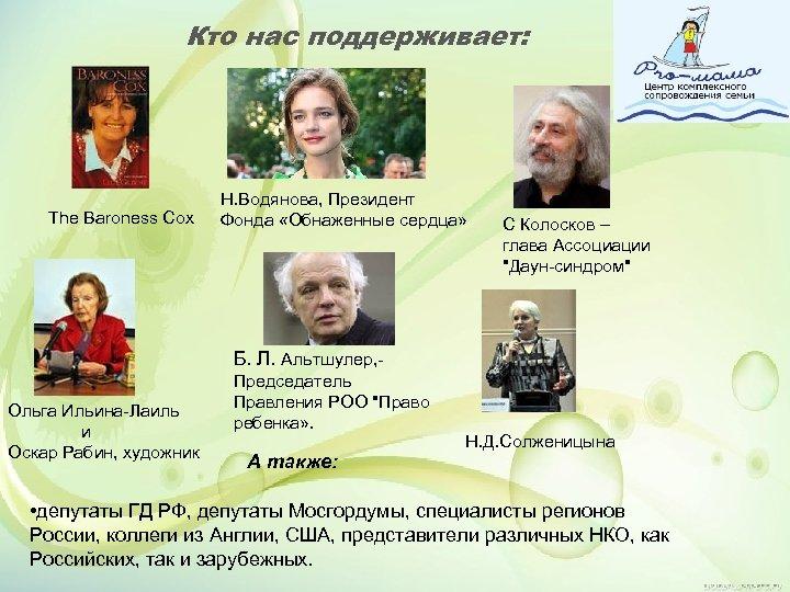 Кто нас поддерживает: The Baroness Cox Н. Водянова, Президент Фонда «Обнаженные сердца» С Колосков