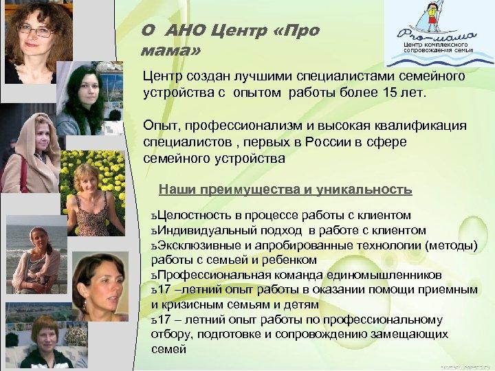 О АНО Центр «Про мама» Центр создан лучшими специалистами семейного устройства с опытом работы