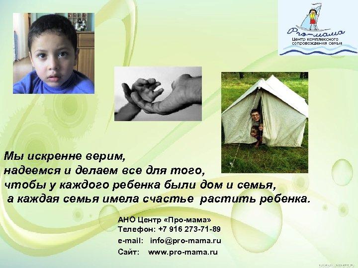 Мы искренне верим, надеемся и делаем все для того, чтобы у каждого ребенка были