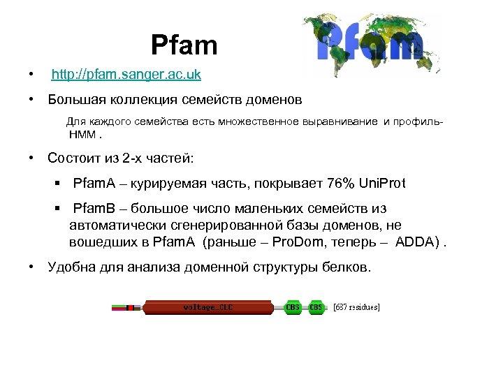 Pfam • http: //pfam. sanger. ac. uk • Большая коллекция семейств доменов Для каждого