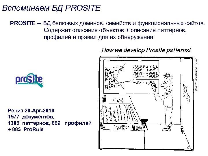 Вспоминаем БД PROSITE ─ БД белковых доменов, семейств и функциональных сайтов. Содержит описание объектов