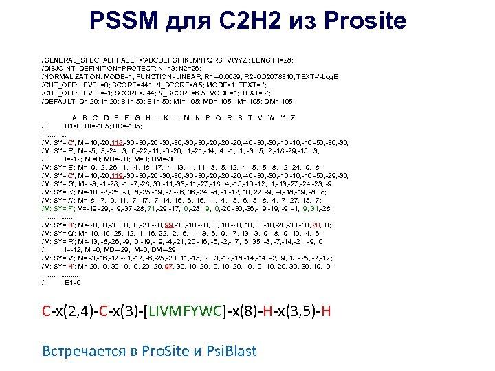 PSSM для С 2 Н 2 из Prosite /GENERAL_SPEC: ALPHABET='ABCDEFGHIKLMNPQRSTVWYZ'; LENGTH=28; /DISJOINT: DEFINITION=PROTECT; N
