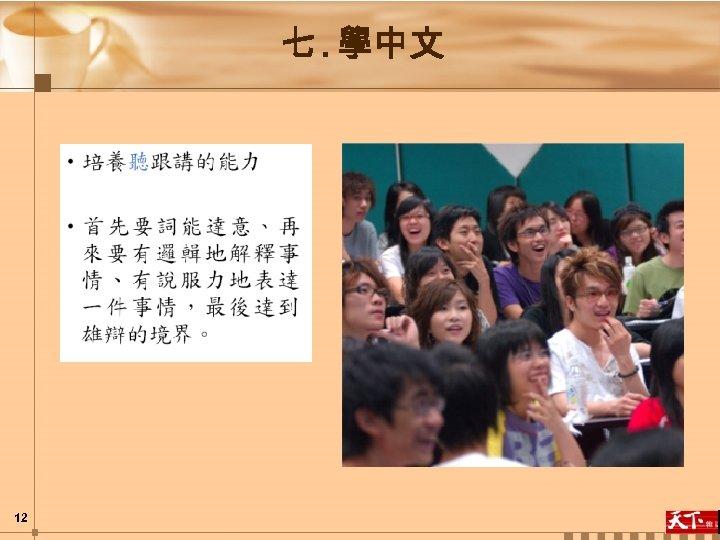 七. 學中文 12