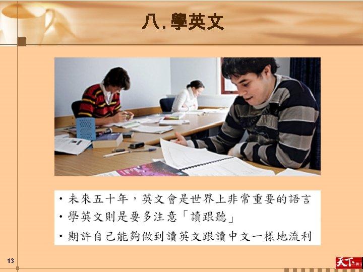 八. 學英文 13