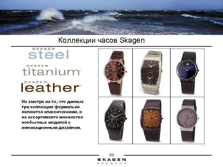 Коллекции часов Skagen Не смотря на то, что данные три коллекции формально являются классическими,