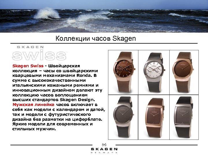 Коллекции часов Skagen Swiss - Швейцарская коллекция – часы со швейцарскими кварцевыми механизмами Ronda.