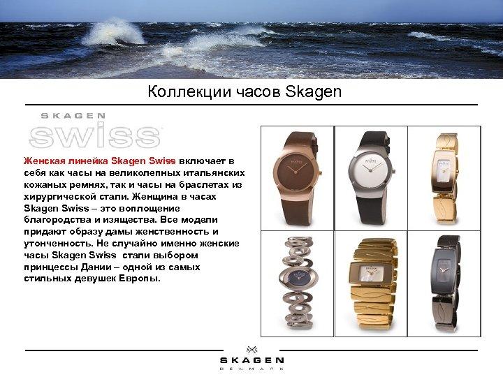 Коллекции часов Skagen Женская линейка Skagen Swiss включает в себя как часы на великолепных