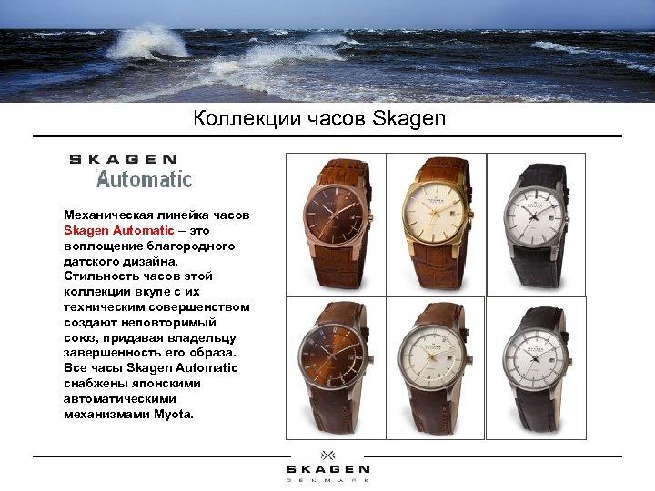 Коллекции часов Skagen Механическая линейка часов Skagen Automatic – это воплощение благородного датского дизайна.