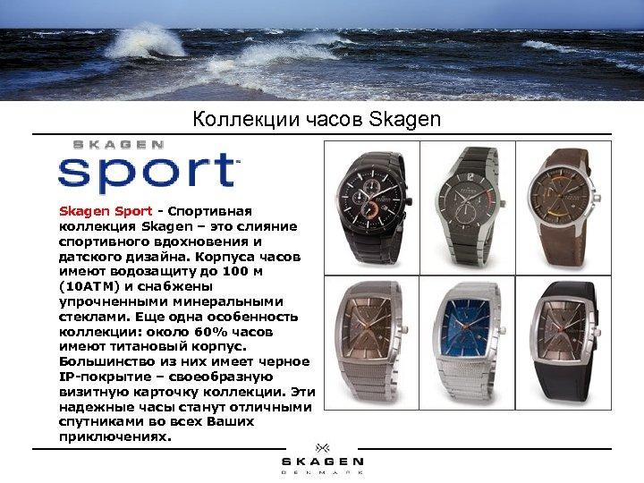 Коллекции часов Skagen Sport - Спортивная коллекция Skagen – это слияние спортивного вдохновения и