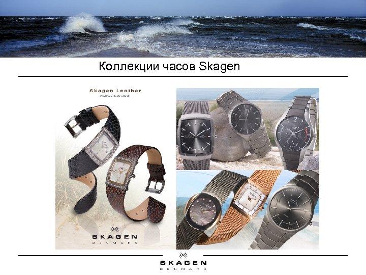 Коллекции часов Skagen