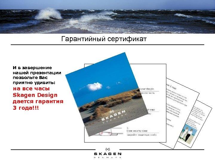Гарантийный сертификат И в завершение нашей презентации позвольте Вас приятно удивить: на все часы