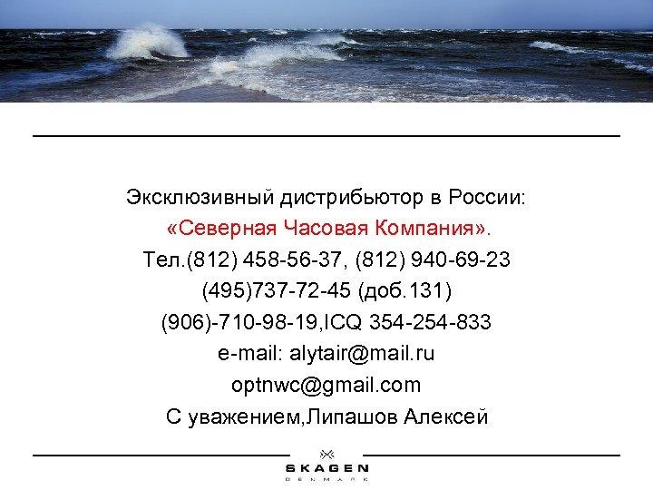 Эксклюзивный дистрибьютор в России: «Северная Часовая Компания» . Тел. (812) 458 -56 -37, (812)