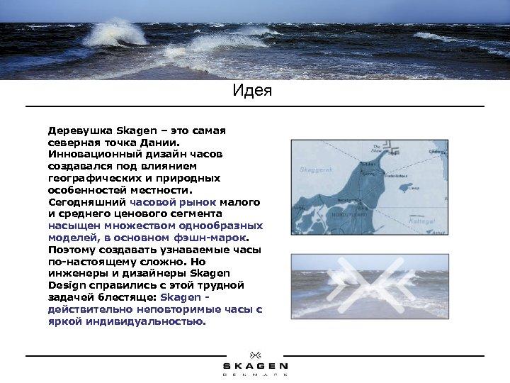 Идея Деревушка Skagen – это самая северная точка Дании. Инновационный дизайн часов создавался под