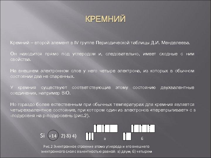 КРЕМНИЙ Кремний – второй элемент в IV группе Периодической таблицы Д. И. Менделеева. Он