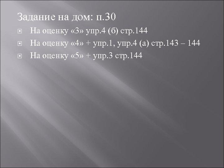 Задание на дом: п. 30 На оценку « 3» упр. 4 (б) стр. 144