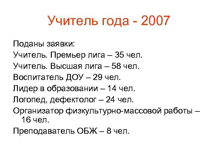 Учитель года - 2007 Поданы заявки: Учитель. Премьер лига – 35 чел. Учитель. Высшая