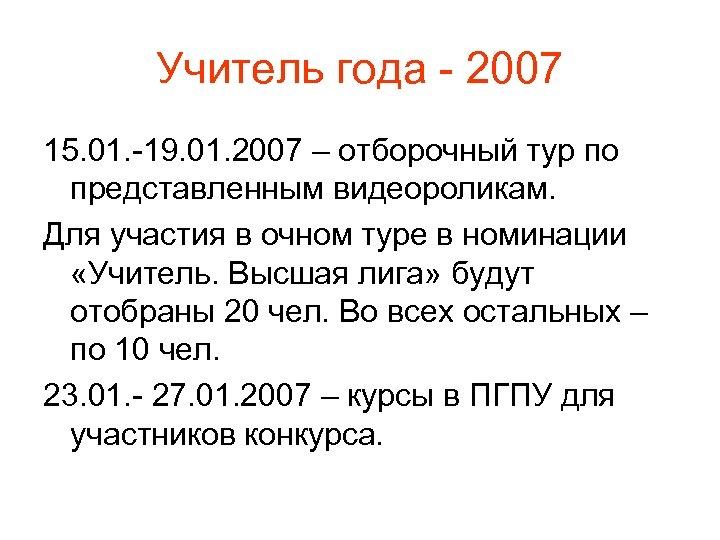 Учитель года - 2007 15. 01. -19. 01. 2007 – отборочный тур по представленным
