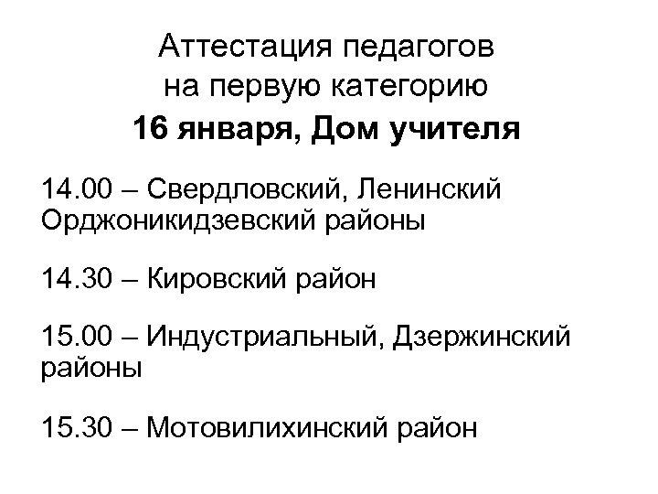 Аттестация педагогов на первую категорию 16 января, Дом учителя 14. 00 – Свердловский, Ленинский