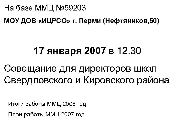 На базе ММЦ № 59203 МОУ ДОВ «ИЦРСО» г. Перми (Нефтяников, 50) 17 января