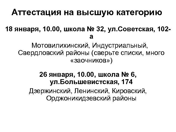 Аттестация на высшую категорию 18 января, 10. 00, школа № 32, ул. Советская, 102