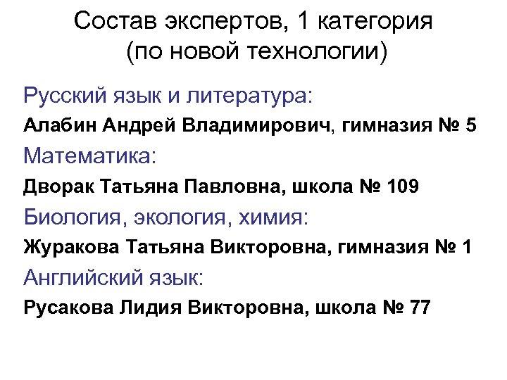 Состав экспертов, 1 категория (по новой технологии) Русский язык и литература: Алабин Андрей Владимирович,