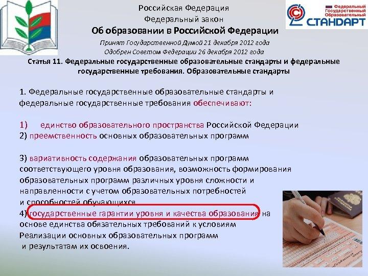 Российская Федерация Федеральный закон Об образовании в Российской Федерации Принят Государственной Думой 21 декабря