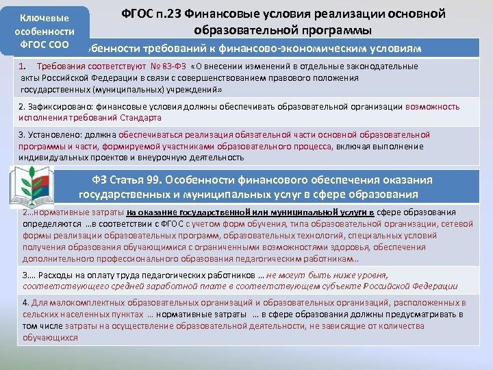 ФГОС п. 23 Финансовые условия реализации основной Ключевые образовательной программы особенности ФГОС СОО Особенности