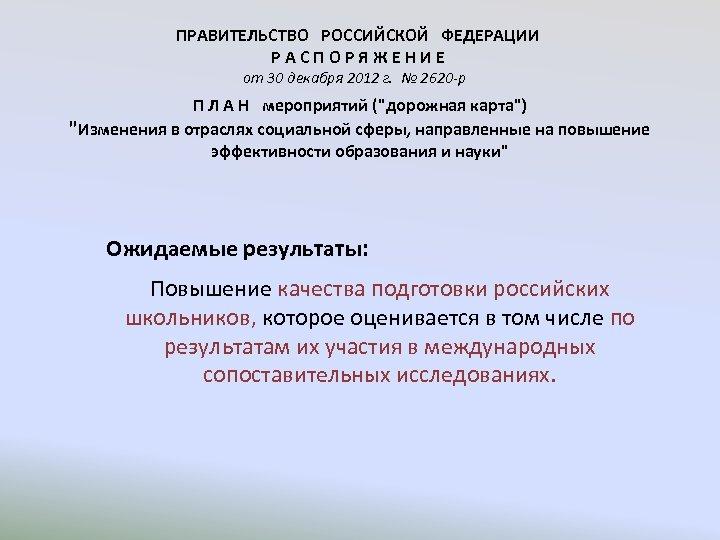 ПРАВИТЕЛЬСТВО РОССИЙСКОЙ ФЕДЕРАЦИИ Р А С П О Р Я Ж Е Н И