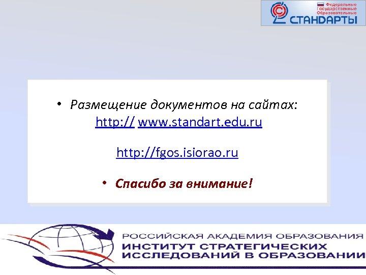 • Размещение документов на сайтах: http: // www. standart. edu. ru http: //fgos.