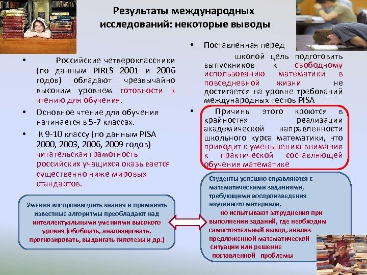 Результаты международных исследований: некоторые выводы • • • Российские четвероклассники (по данным PIRLS 2001