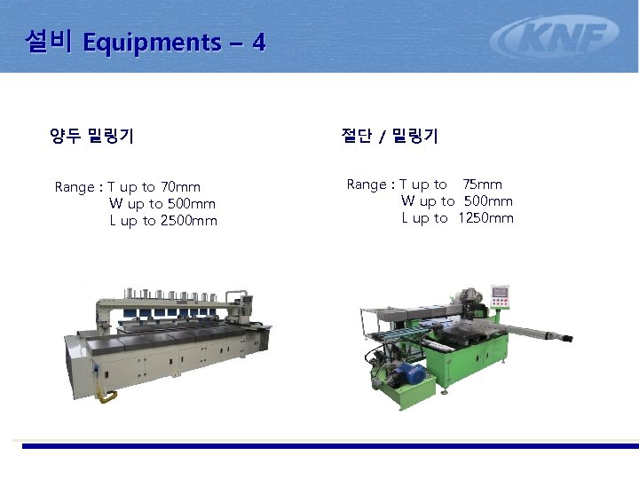 설비 Equipments – 4 양두 밀링기 Range : T up to 70 mm W