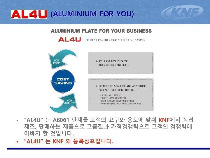 """(ALUMINIUM FOR YOU) • """"AL 4 U"""" 는 A 6061 판재를 고객의 요구와 용도에"""