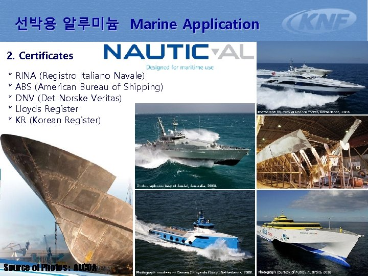 선박용 알루미늄 Marine Application 2. Certificates * * * RINA (Registro Italiano Navale) ABS