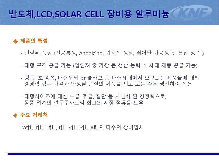 반도체, LCD, SOLAR CELL 장비용 알루미늄 ◈ 제품의 특성 - 안정된 품질 (진공특성, Anodizing,