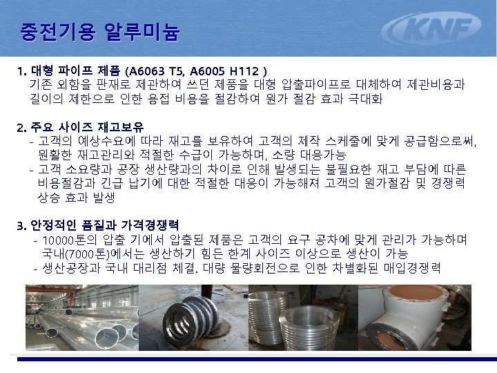 중전기용 알루미늄 1. 대형 파이프 제품 (A 6063 T 5, A 6005 H 112