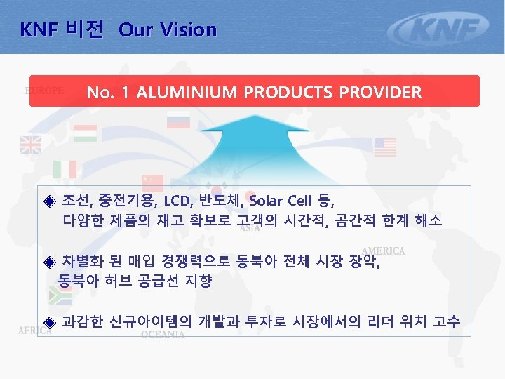 KNF 비전 Our Vision No. 1 ALUMINIUM PRODUCTS PROVIDER ◈ 조선, 중전기용, LCD, 반도체,