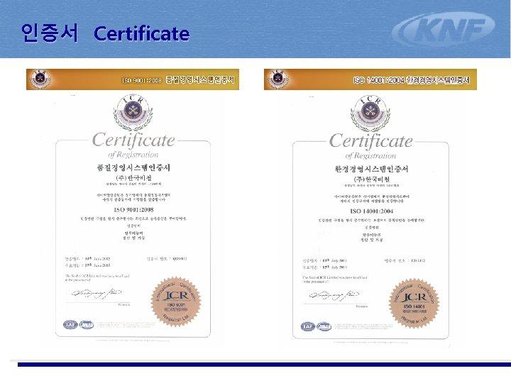 인증서 Certificate