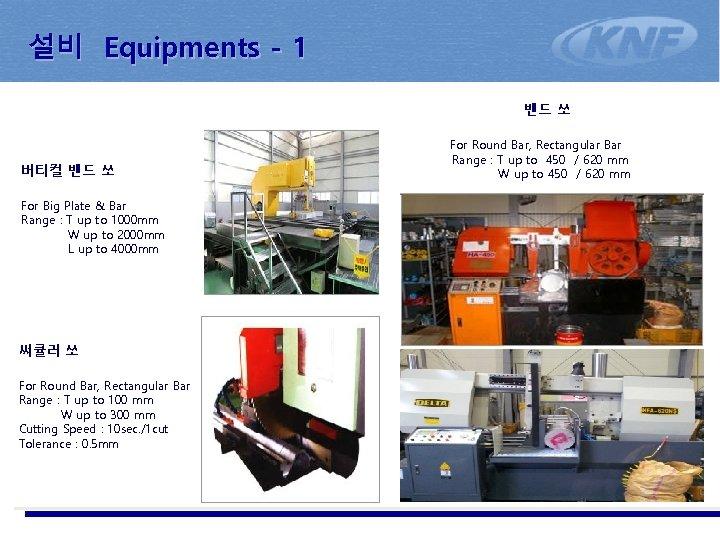 설비 Equipments - 1 밴드 쏘 버티컬 밴드 쏘 For Big Plate & Bar