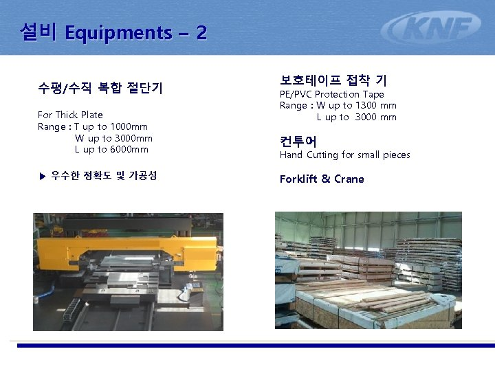 설비 Equipments – 2 수평/수직 복합 절단기 For Thick Plate Range : T up