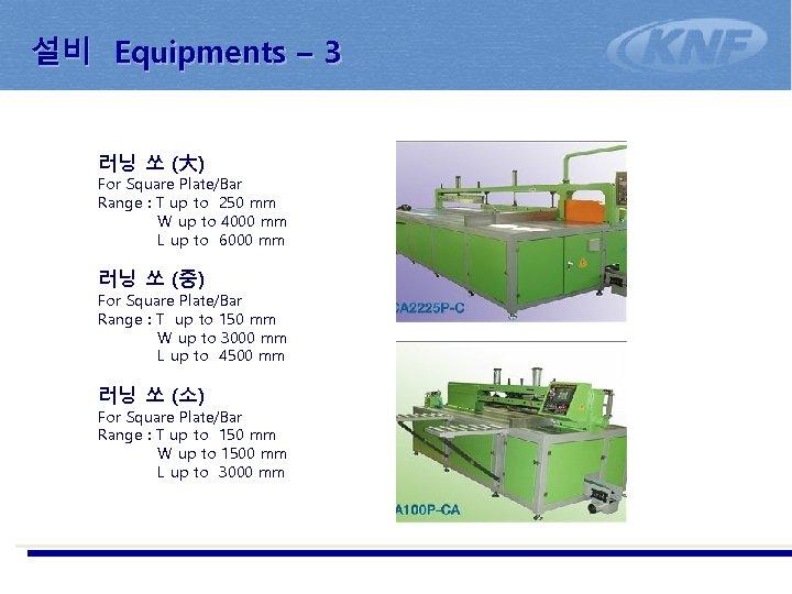 설비 Equipments – 3 러닝 쏘 (大) For Square Plate/Bar Range : T up